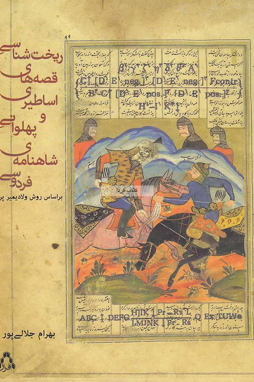 ریخت شناسی قصه های اساطیری و پهلوانی شاهنامه فردوسی