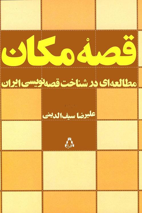 قصه مکان: مطالعهای در شناخت قصهنویسی ایران