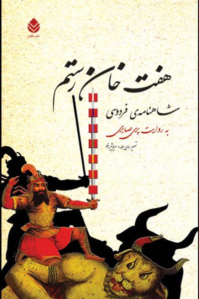 هفت خان رستم