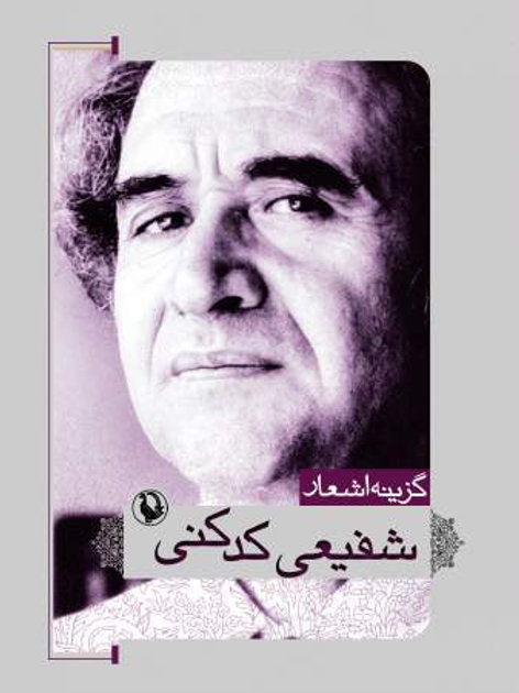 گزینه اشعار محمدرضا شفیعی کدکنی (جیبی)