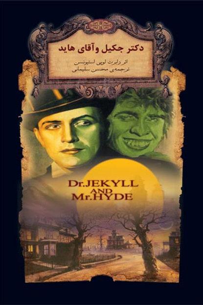 دکتر جكيل و آقاي هايد(جیبی)