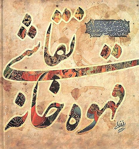 Les peintres populairs de la legende persane