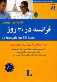 Le français en 30 jours - Français, Persan - Livre et CD