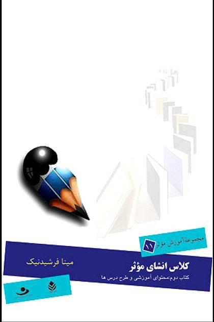 کلاس انشاي موثر(كتاب دوم:محتواي آموزشي و طرح درس ها)