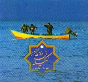 GILAN THE GREEN HERITAGE OF IRAN گیلان میراث سبز ایران