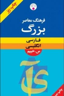 فرهنگ معاصر بزرگ فارسی ـ انگلیسی (ریزچاپ)