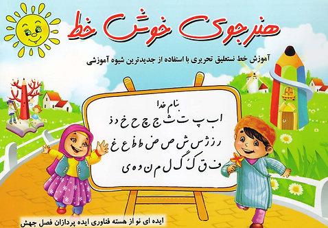 Apprentissage de la calligraphie Persan