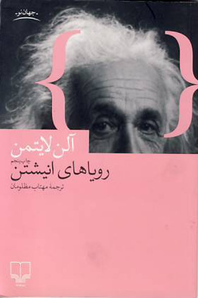 رویاهای انشتین