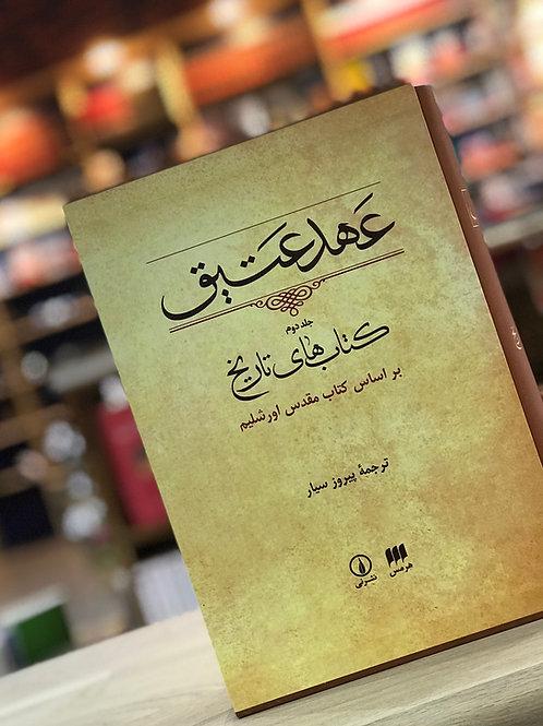 عهد عتیق - جلد دوم - کتاب های تاریخ