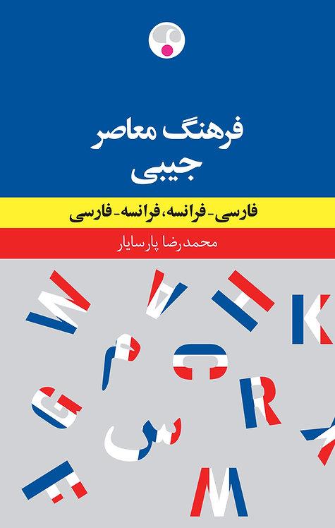 Dictionnaire de poche français-persan et persan-français