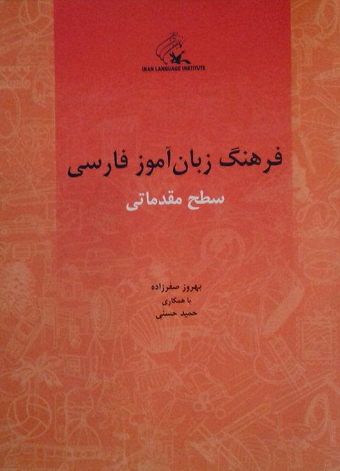 Dictionnaire d'apprentissage du Persan