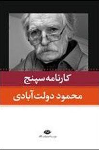 کارنامه سپنج (مجموعه 10 جلدي آثار محمود دولت آبادي)