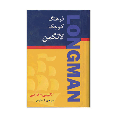 فرهنگ انگلیسی لانگمن (ورژن جدید)