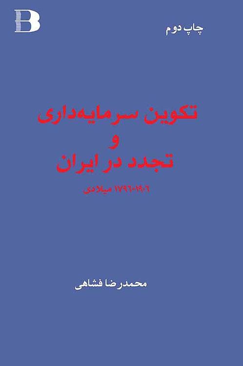 تکوین سرمایه داری و تجدد در ایران