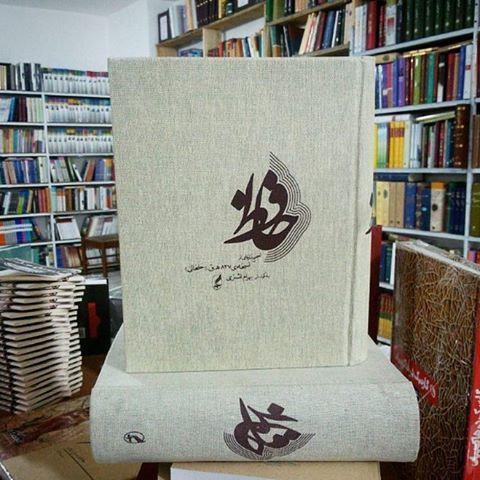Divan Hafez Version Khalkhali en persan