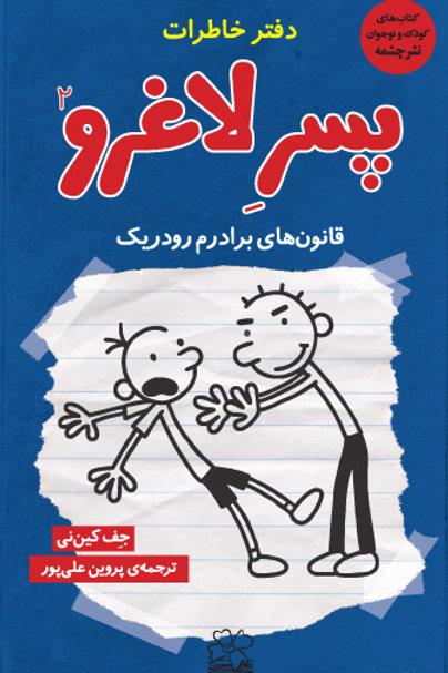 دفتر خاطرات پسر لاغرو(جلد2)