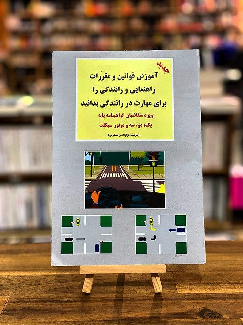 آموزش قوانین و مقررات راهنمایی و رانندگی