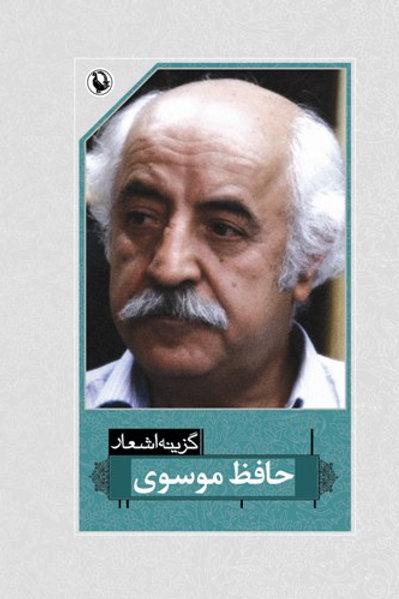 گزینه اشعار حافظ موسوی