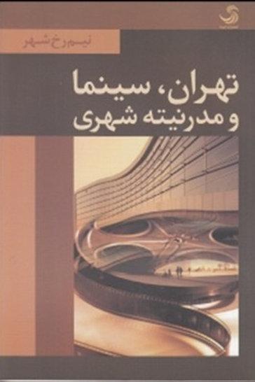 تهران، سينما و مدرنيته شهرى