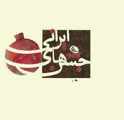 Célébration iranienne
