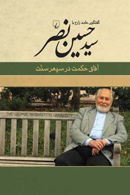 گفتگوی حامد زارع با سیدحسین نصر: آفاق حکمت در سپهر سنت