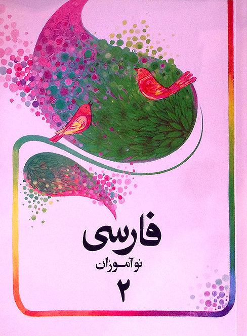 Apprentissage du persan niveau 2