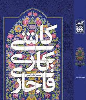 Céramiques du temps des Qajars