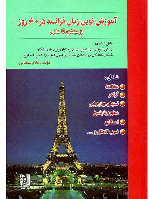 کتاب آموزش نوین زبان فرانسه در ۶۰ روز