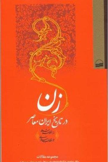 زن در تاریخ ایران معاصر
