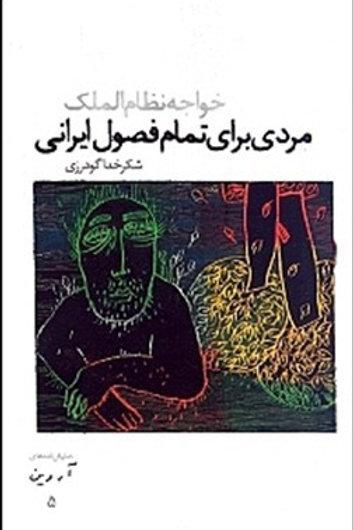 مردی برای تمام فصول ایرانی (خواجه نظامالملک)