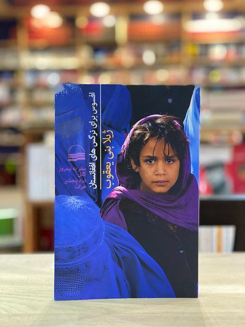 افسوس برای نرگسهای افغانستان