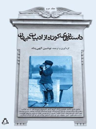 (داستانهای کوتاه از ادبیات جهان (جلد دوم