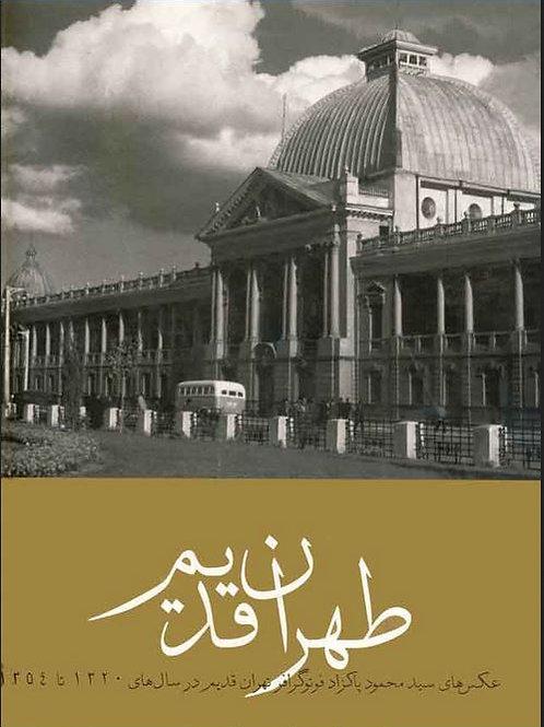 طهران قدیم، عکسهای محمود پاکزاد