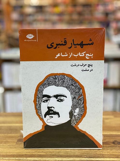 پنج کتاب از شاعر شهریار قنبری
