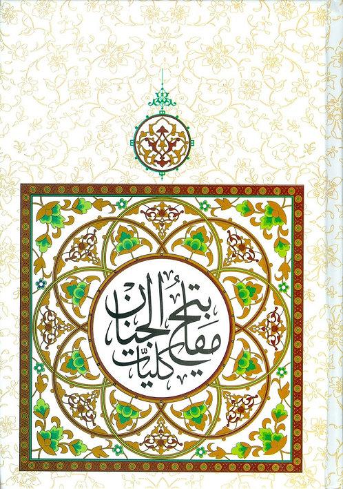 Le Coran en persan et arabe