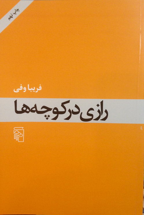 Un secret de rue (en persan) رازی در کوچه ها