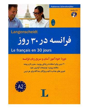 Le français en 30 jours