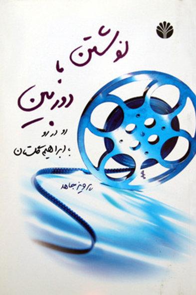 نوشتن با دوربین(رودر رو با ابراهیم گلستان)