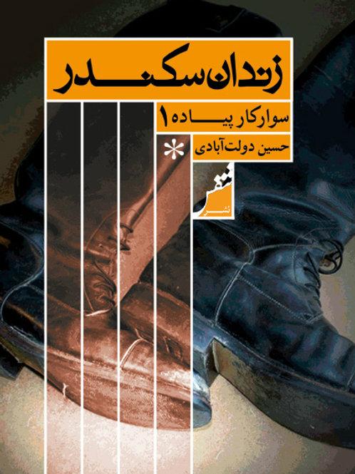 زندان سکندر، جلد اول