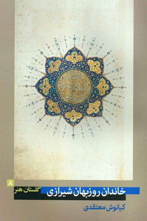 خاندان روزبهان شیرازی
