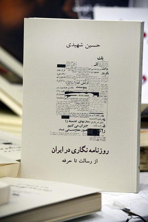 روزنامهنگاری در ایران از رسالت تا حرفه
