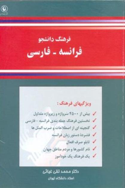فرهنگ دانشجو (فرانسه - فارسی)