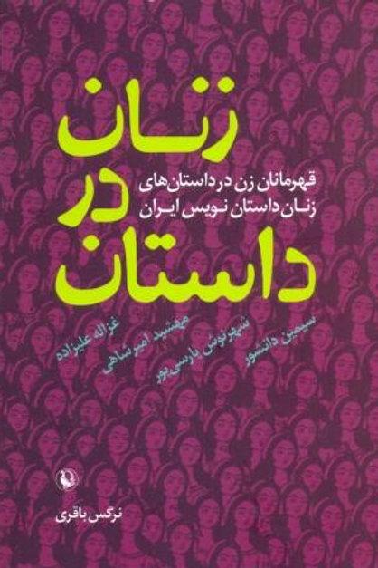 زنان در داستان