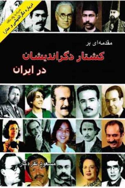 کشتار دگر اندیشان در ایران