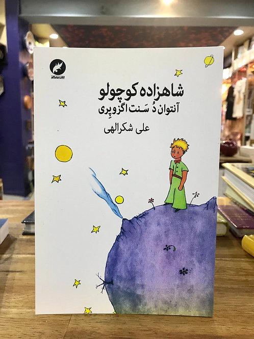Le petit prince (en persan) شاهزاده کوچولو