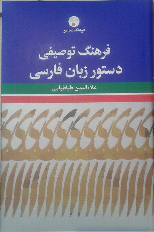 Langage persan - grammaire