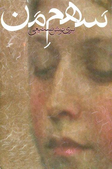 Le Voile de Téhéran (en persan) سهم من