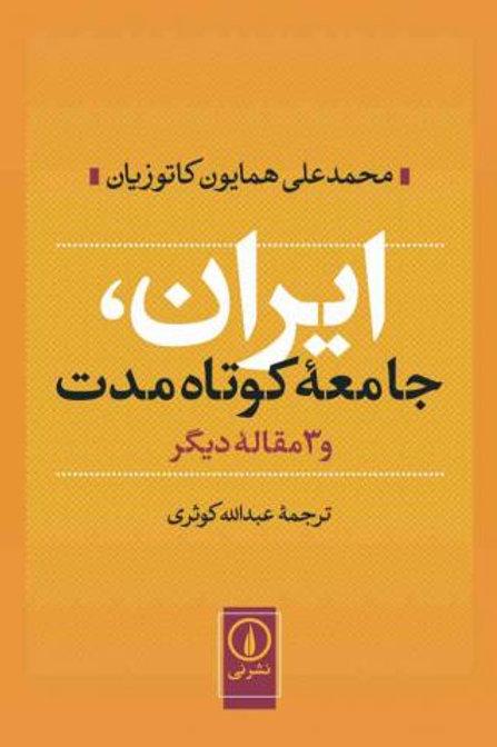 ایران، جامعه کوتاهمدت و ۳ مقاله دیگر