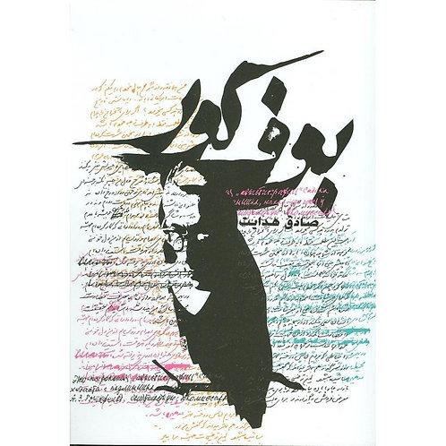 La chouette aveugle (en persan) - بوف کور