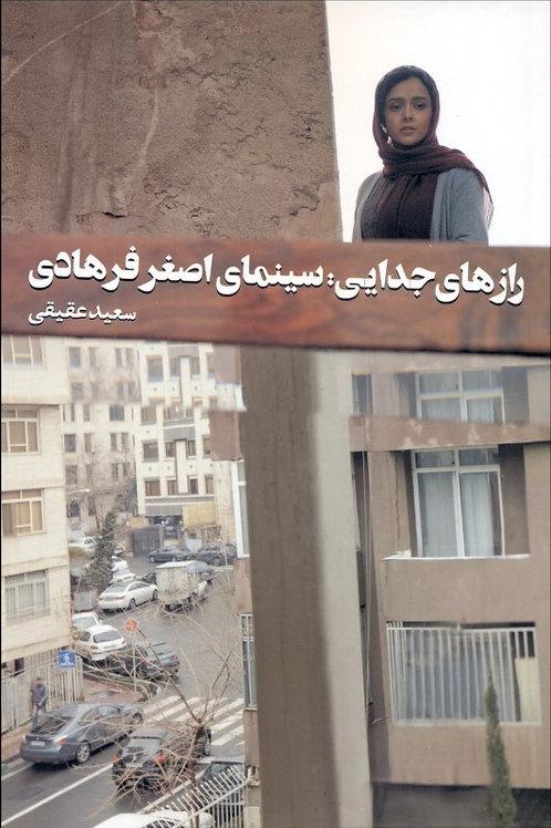 رازهای جدایی: سینمای اصغر فرهادی